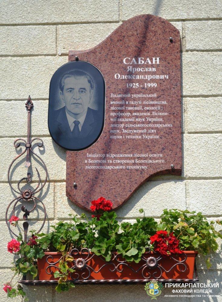 Відкриття меморіальної дошки Я.О.Сабану