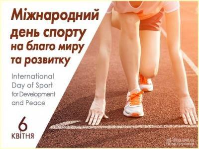 6 квітня -  Міжнародний день спорту